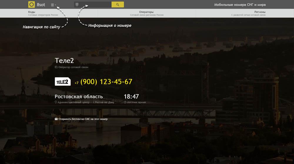Код 900 — какой оператор и регион сотовой связи у номера