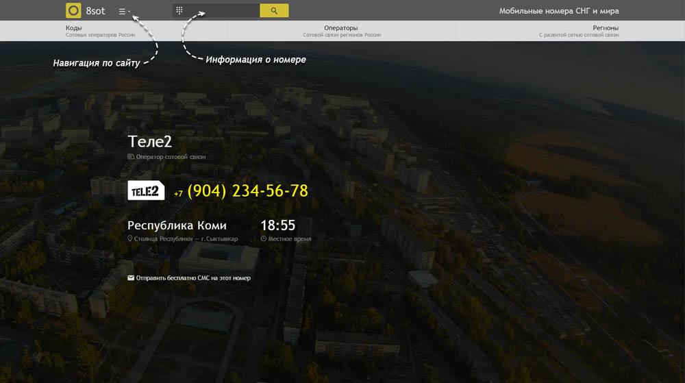 Код 904 — какой оператор и регион сотовой связи у номера