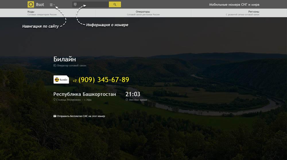 Код 909 — какой оператор и регион сотовой связи у номера