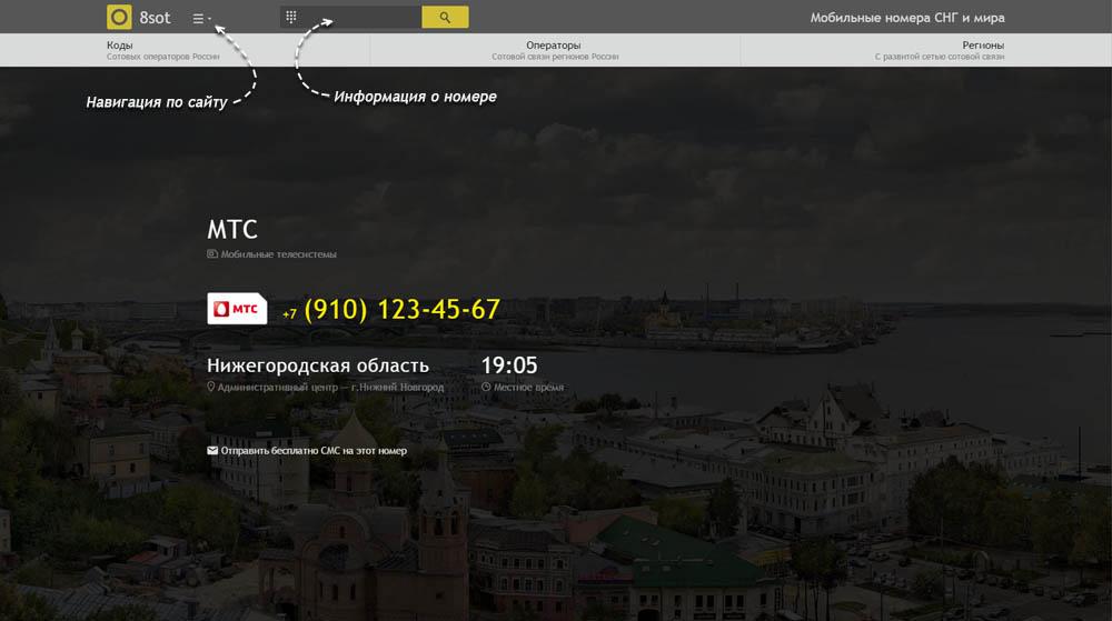 Код 910 — какой оператор и регион сотовой связи у номера