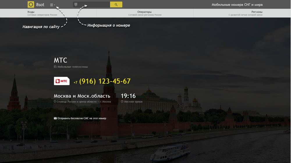 Код 916 — какой оператор и регион сотовой связи у номера