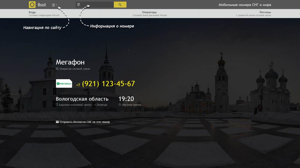Код 921 — какой оператор и регион сотовой связи у номера