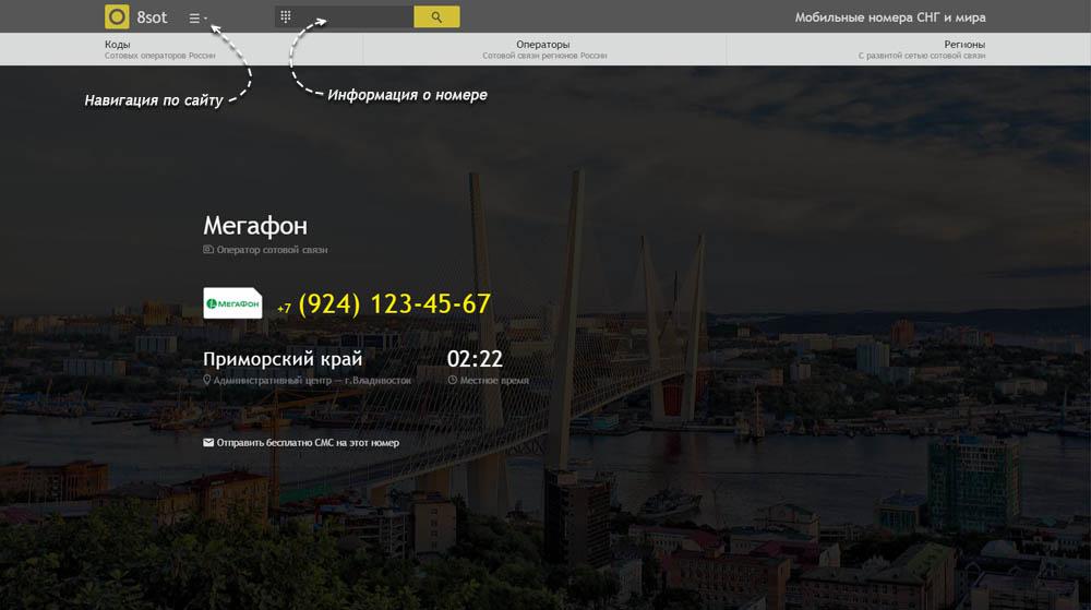 Код 924 — какой оператор и регион сотовой связи у номера