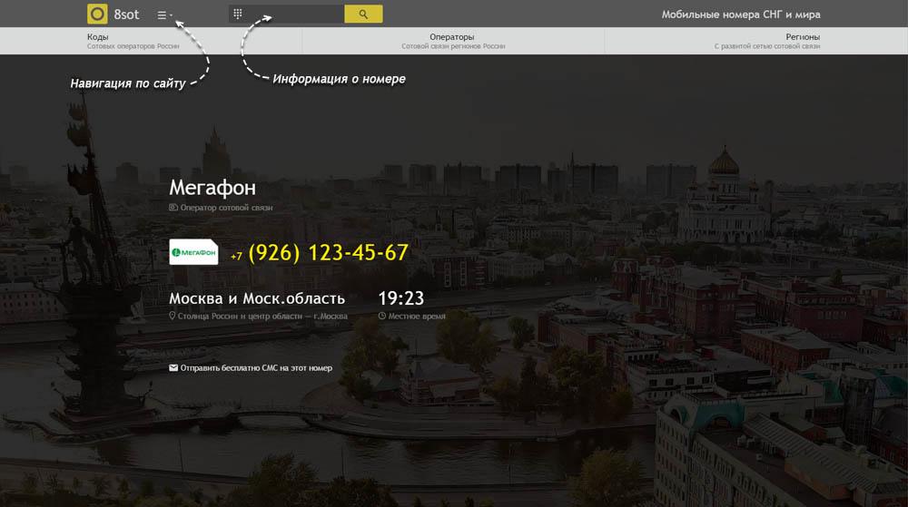 Код 926 — какой оператор и регион сотовой связи у номера