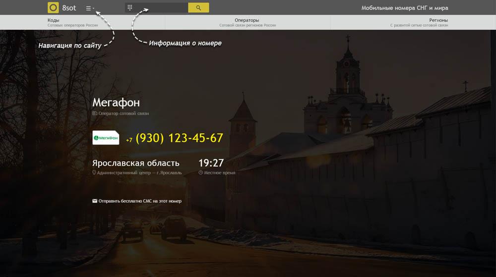 Код 930 — какой оператор и регион сотовой связи у номера