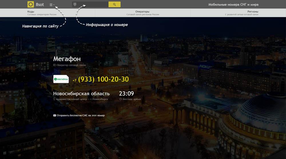 Код 933 — какой оператор и регион сотовой связи у номера