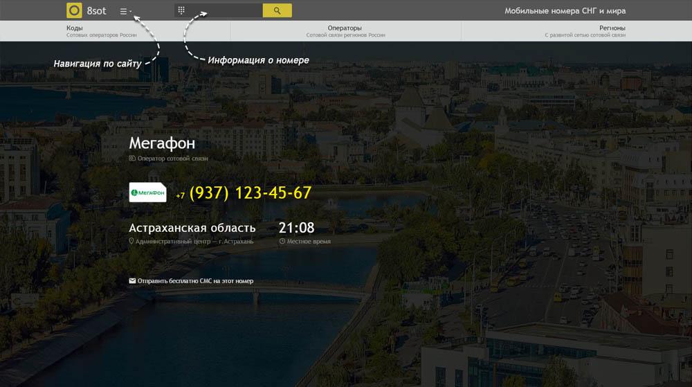 Код 937 — какой оператор и регион сотовой связи у номера