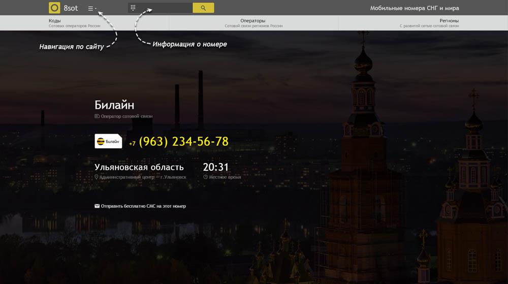 Код 963 — какой оператор и регион сотовой связи у номера