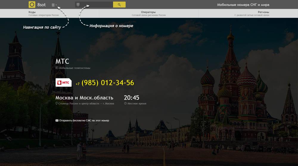 Код 985 — какой оператор и регион сотовой связи у номера