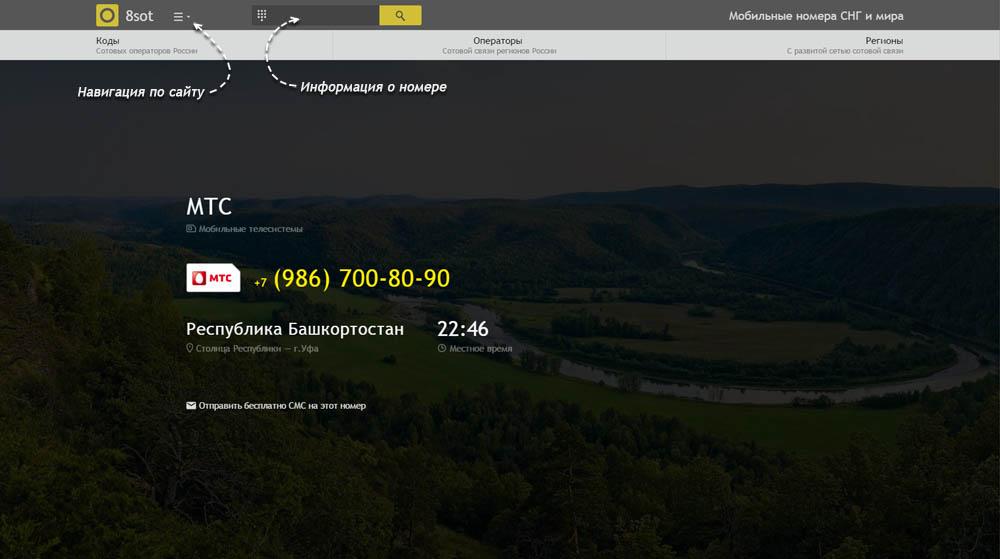 Код 986 — какой оператор и регион сотовой связи у номера