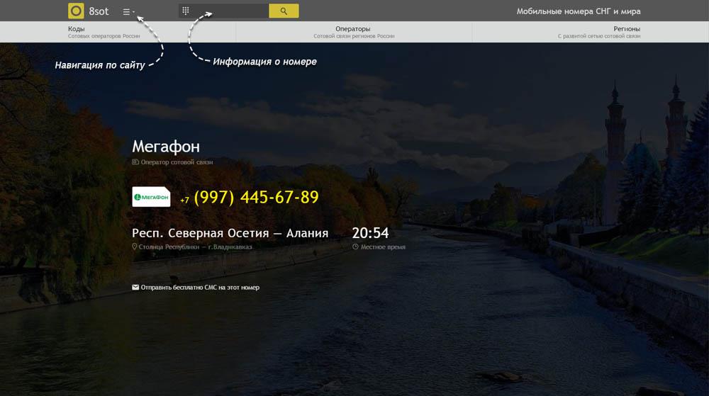 Код 997 — какой оператор и регион сотовой связи у номера
