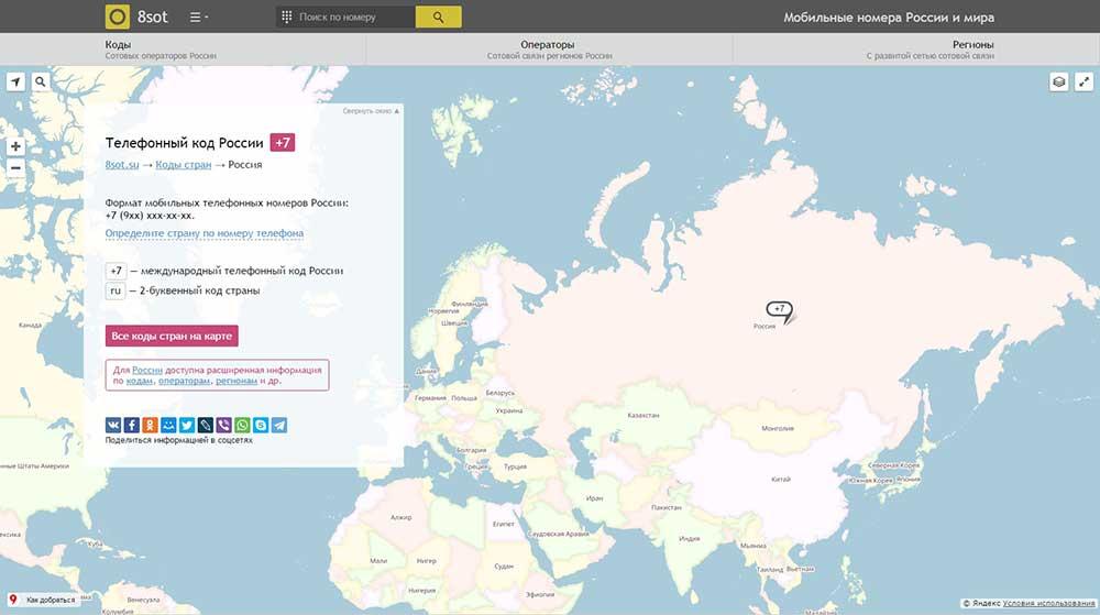 Код страны на карте мира
